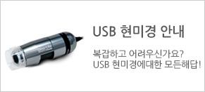 USB현미경 설명